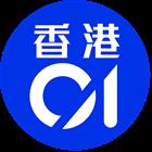 香港 01