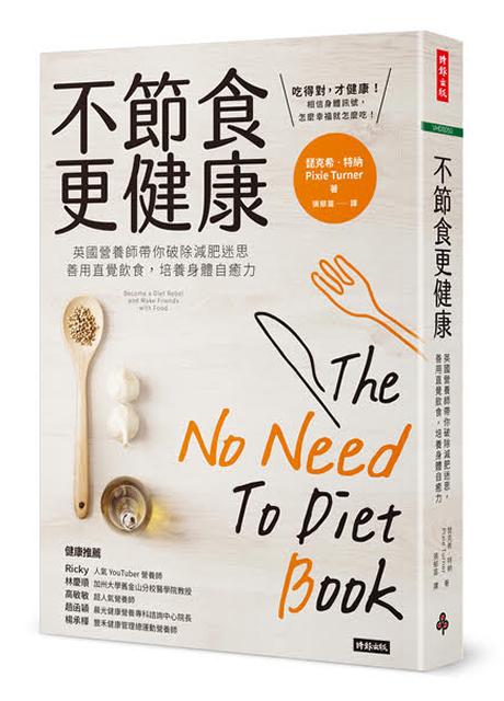 不節食更健康