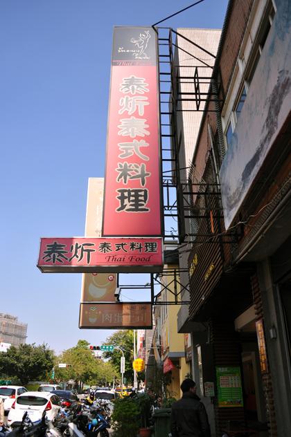 泰炘泰式料理餐廳