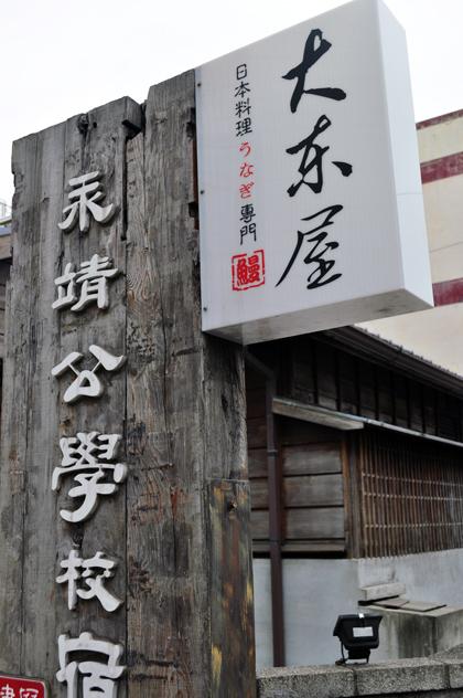 大東屋日本料理鰻魚專門店員林店