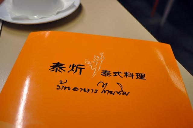 泰炘泰式料理 - 菜單