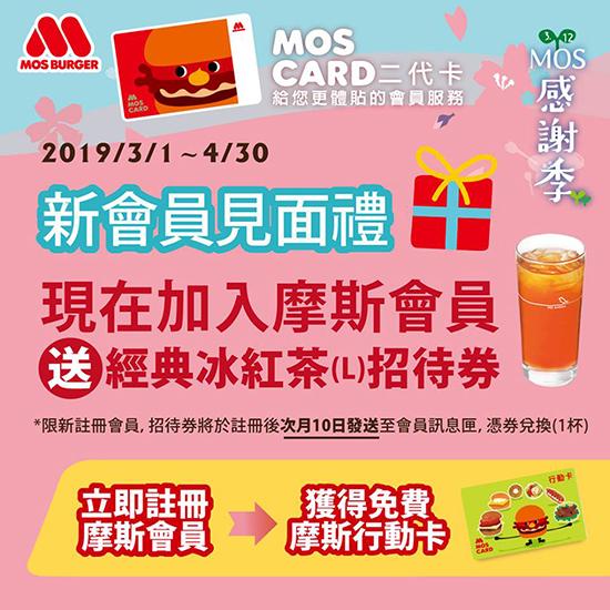 MOS0312-3