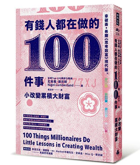 有錢人都在做的100件事_立體書封