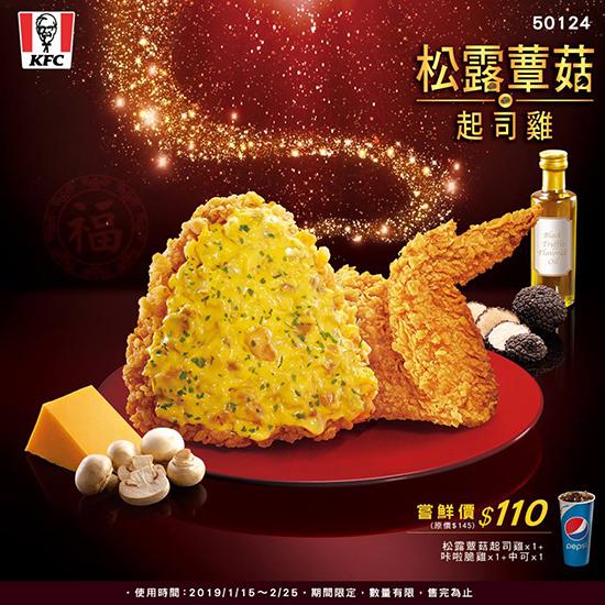 KFC02-1