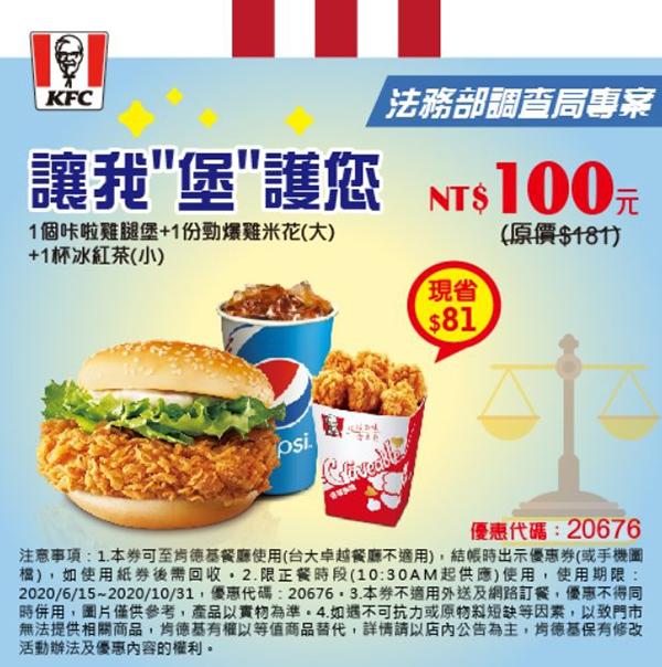 KFC20676
