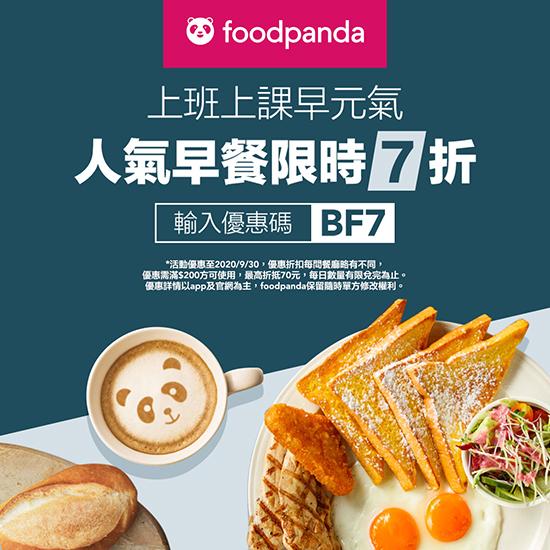 foodpanda早餐