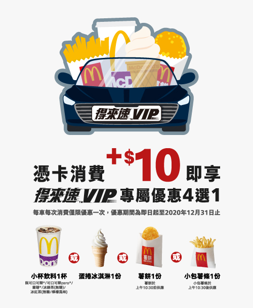 drive_through_vip_201912