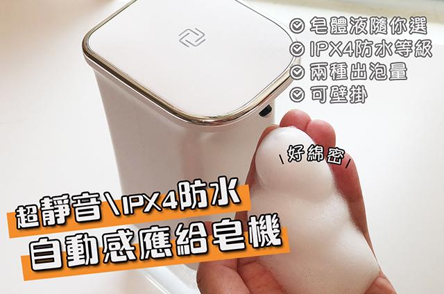 給皂洗手機01