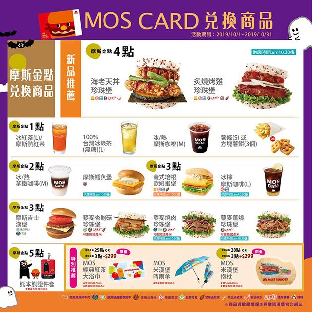 MOS1016-3