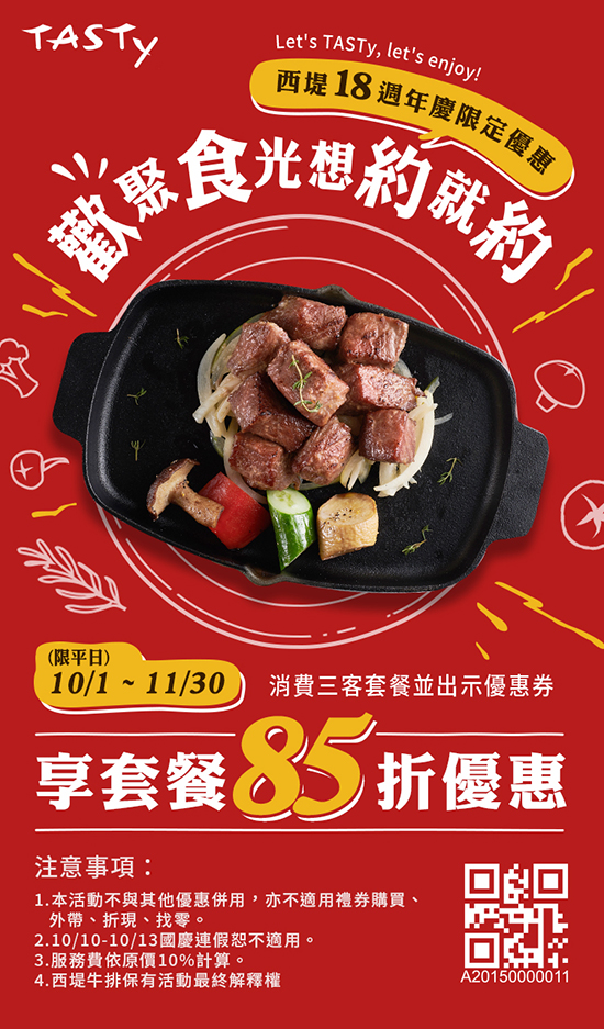 tasty_coupon