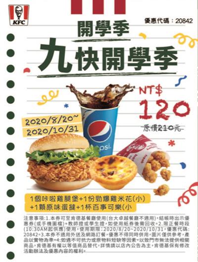 KFC20842