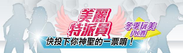 美麗特務-banner-620x180-2