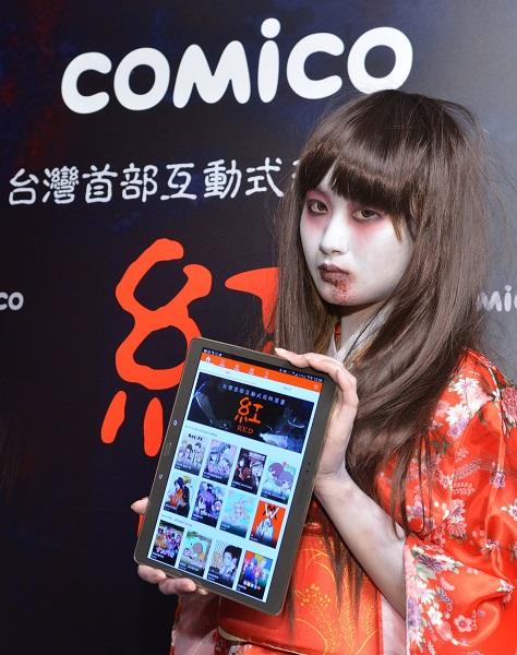 comico 台灣第一部互動式手機恐怖漫畫《紅》,於重點情節加入閃爍動畫、移動畫面、聲音、震動等特效