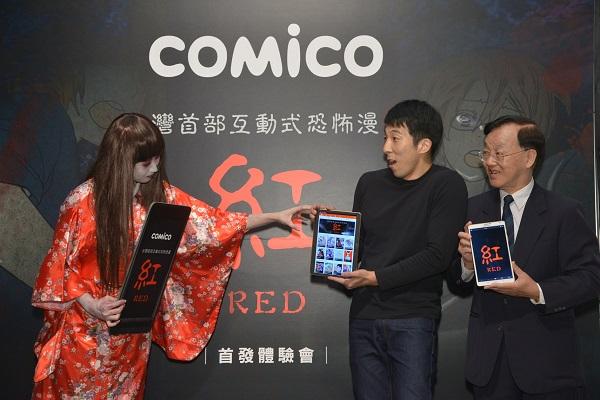 台灣玩藝總經理姜道潤(中)及資深主播盛竹如(右),正式公布comico互動式手機恐怖漫畫《紅》And