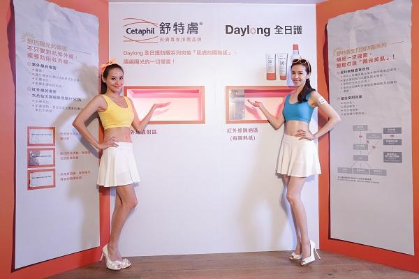 舒特膚Daylong全日護系列,有如「肌膚的隔熱紙」,雙效防護紅外線及紫外線,輕鬆打造陽光美肌!全方