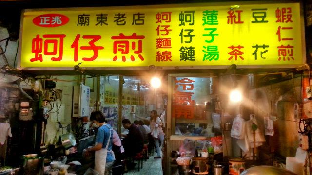 140422 台灣最奢華的【蚵仔煎】在台中 halfcouldedleopard (4)