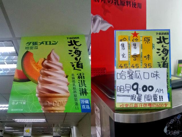 140714 小蝦米【台中哈密瓜盅霜淇淋】 vs. 大鯨魚【北海道哈密瓜霜淇淋】_21