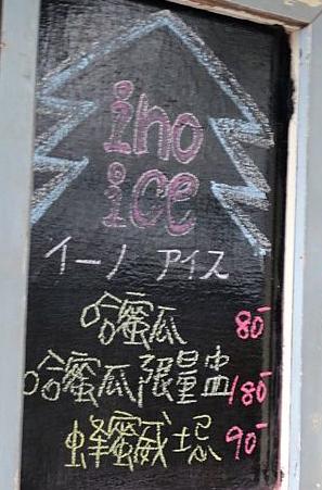 140714 小蝦米【台中哈密瓜盅霜淇淋】 vs. 大鯨魚【北海道哈密瓜霜淇淋】_09