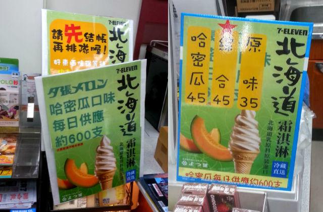 140714 小蝦米【台中哈密瓜盅霜淇淋】 vs. 大鯨魚【北海道哈密瓜霜淇淋】_07