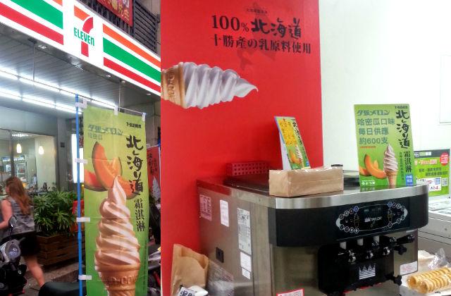 140714 小蝦米【台中哈密瓜盅霜淇淋】 vs. 大鯨魚【北海道哈密瓜霜淇淋】_17