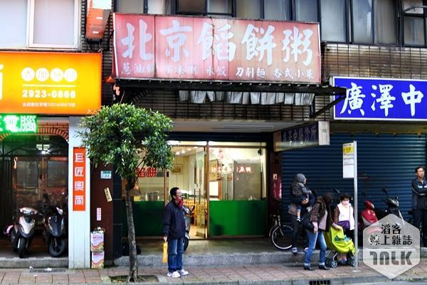 北京餡餅粥1.JPG