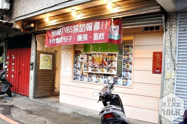 原味樂廚3.JPG