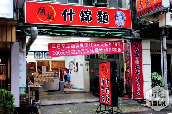 顏記麵店1.JPG