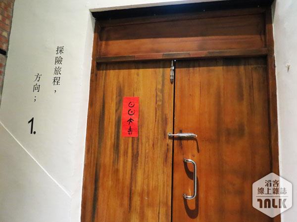 昌吉一號記憶旅店-2.JPG