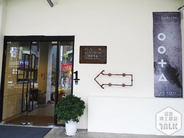 昌吉一號記憶旅店-8.JPG