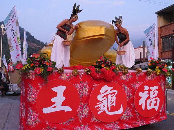 龜王觀光文化祭