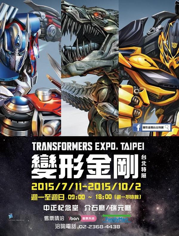 變形金剛台北特展 Transformers Expo,Taipei-2