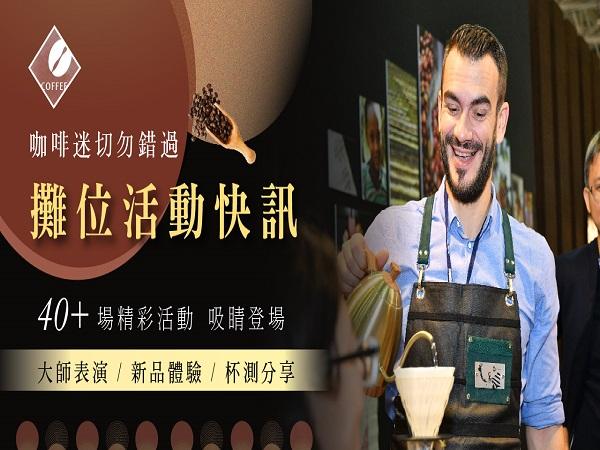 台灣國際咖啡展.jpg
