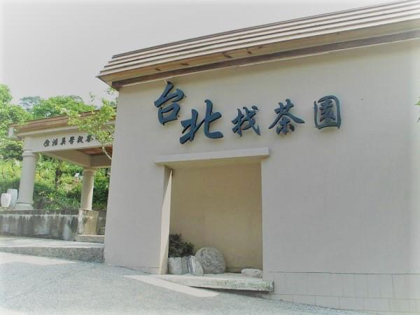 台北找茶館3.jpg