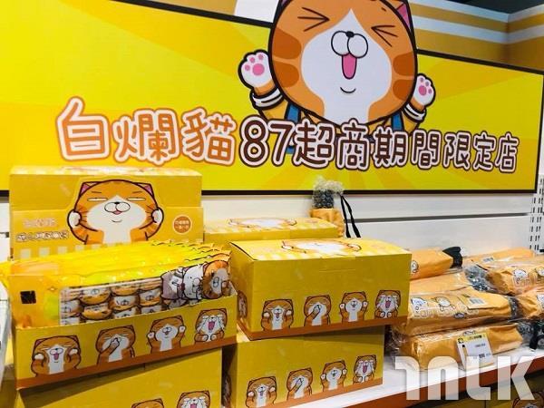 白爛貓87超商期間限定店.5.jpg