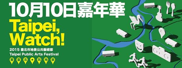 Taipei Watch 2015 臺北市地景公共藝術節藝術總站嘉年華 ART