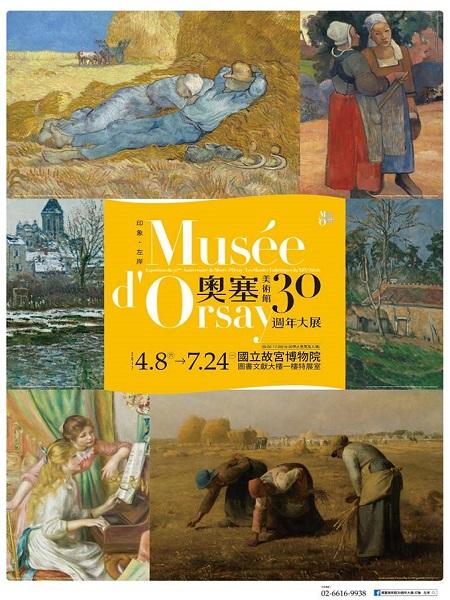奧塞美術館30週年大展-印象‧左岸.jpg