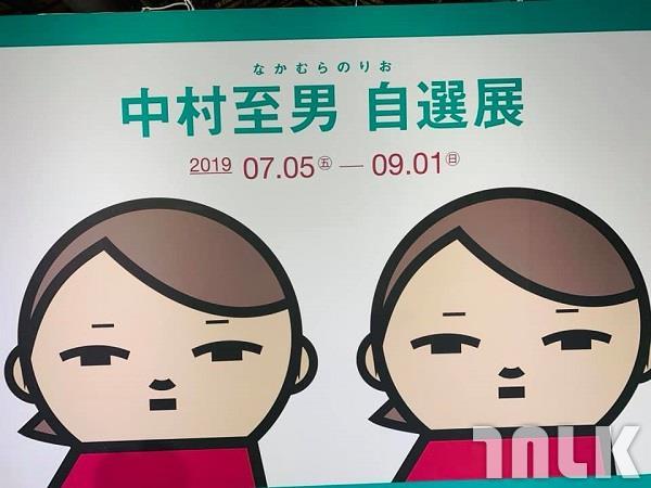 中村至男自選展.jpg