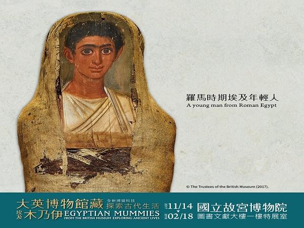羅馬時期的埃及年輕人.jpg
