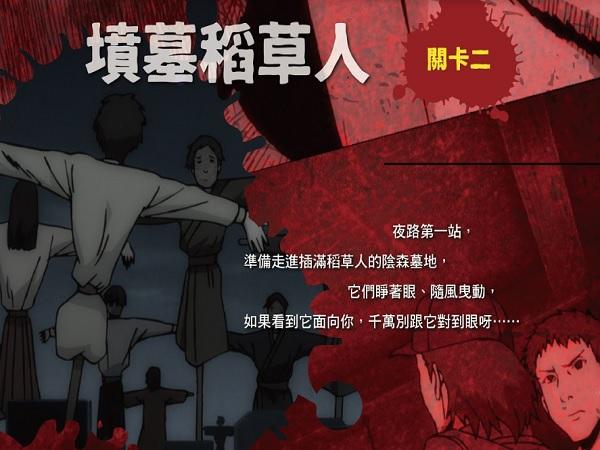 伊藤潤二嚇夜祭.jpg