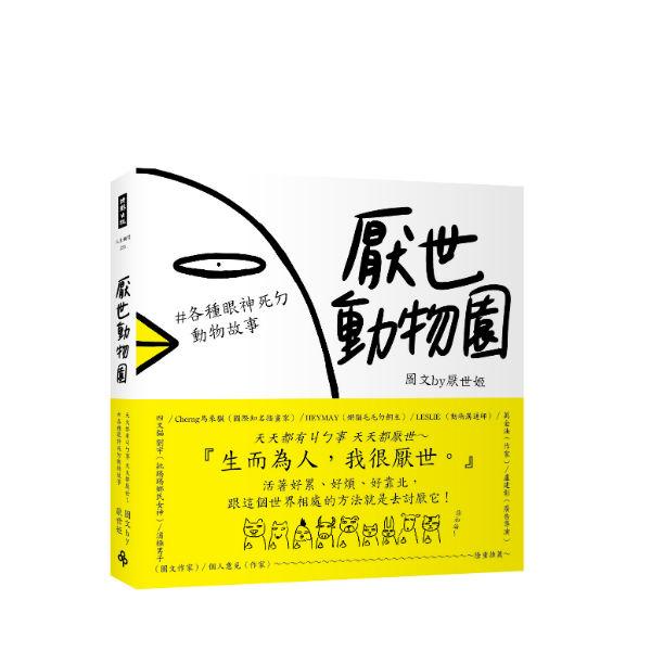 《厭世動物園》書封+書腰300dpi│時報出版