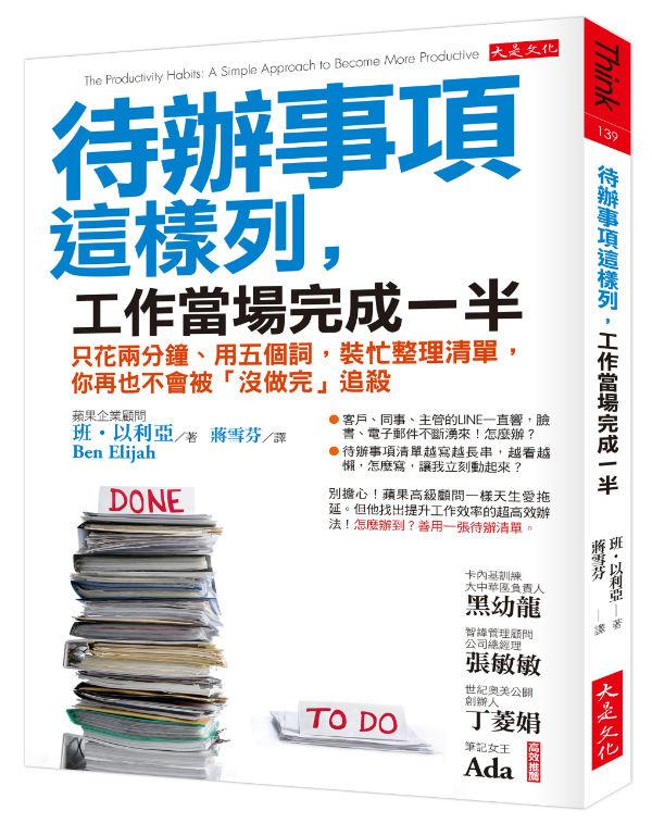立體書封_大是文化DT0139《待辦事項這樣列,工作當場完成一半》