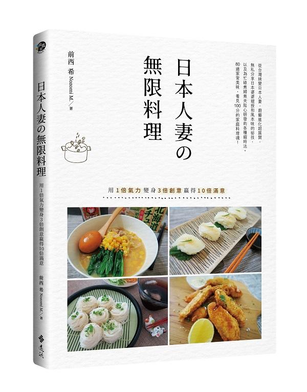 YLNA40日本人妻無限料理-立體封300dpi