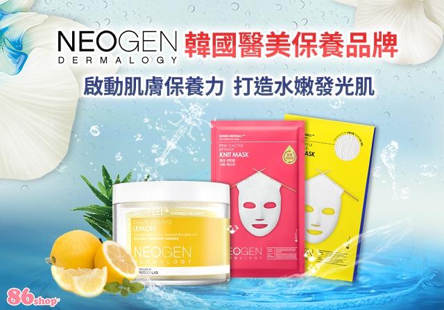 (004) 圖說一 韓國醫美保養品牌 NEOGEN 新品上市.jpg