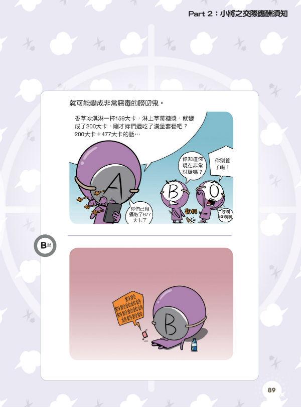 W10603027-ABO血型小將(9)-彩色內文-89
