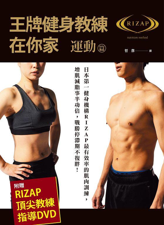 F2112王牌健身教練在你家【運動篇】.jpg