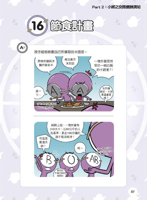 W10603027-ABO血型小將(9)-彩色內文-87