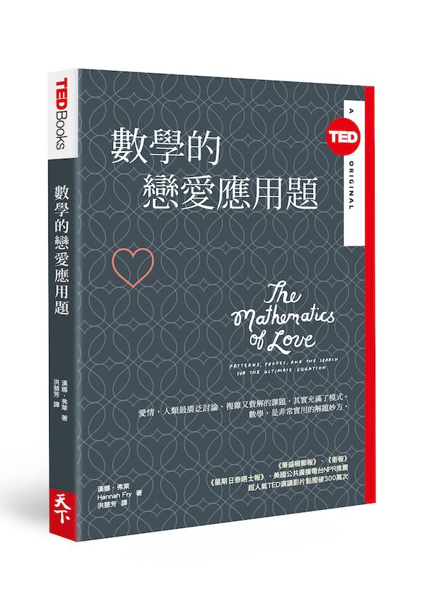 TED-愛情數學-立體書