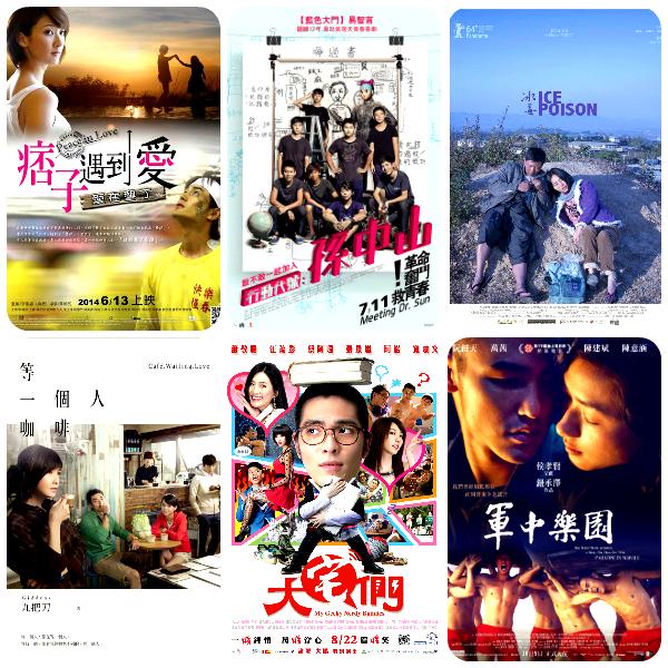 2014國片13-18