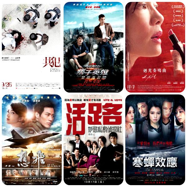 2014國片19-24