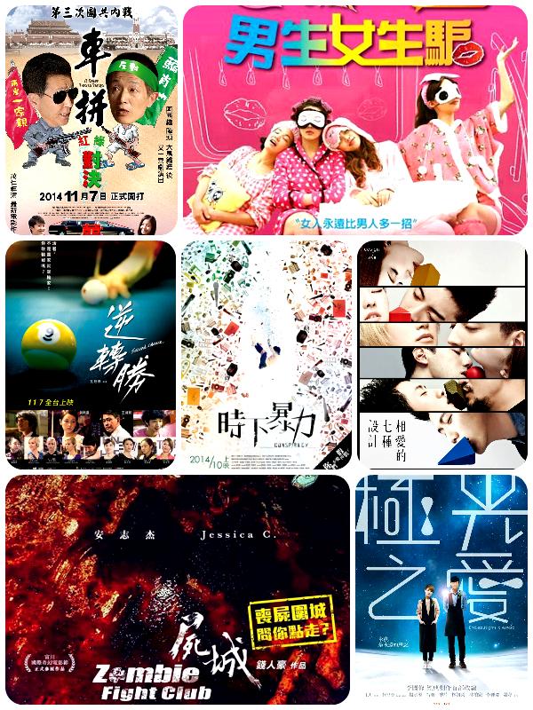 2014國片25-31